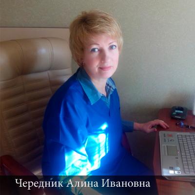 Чередник Алина Ивановна врач. Специализация акупунктура, иглоукалывание, неврология.